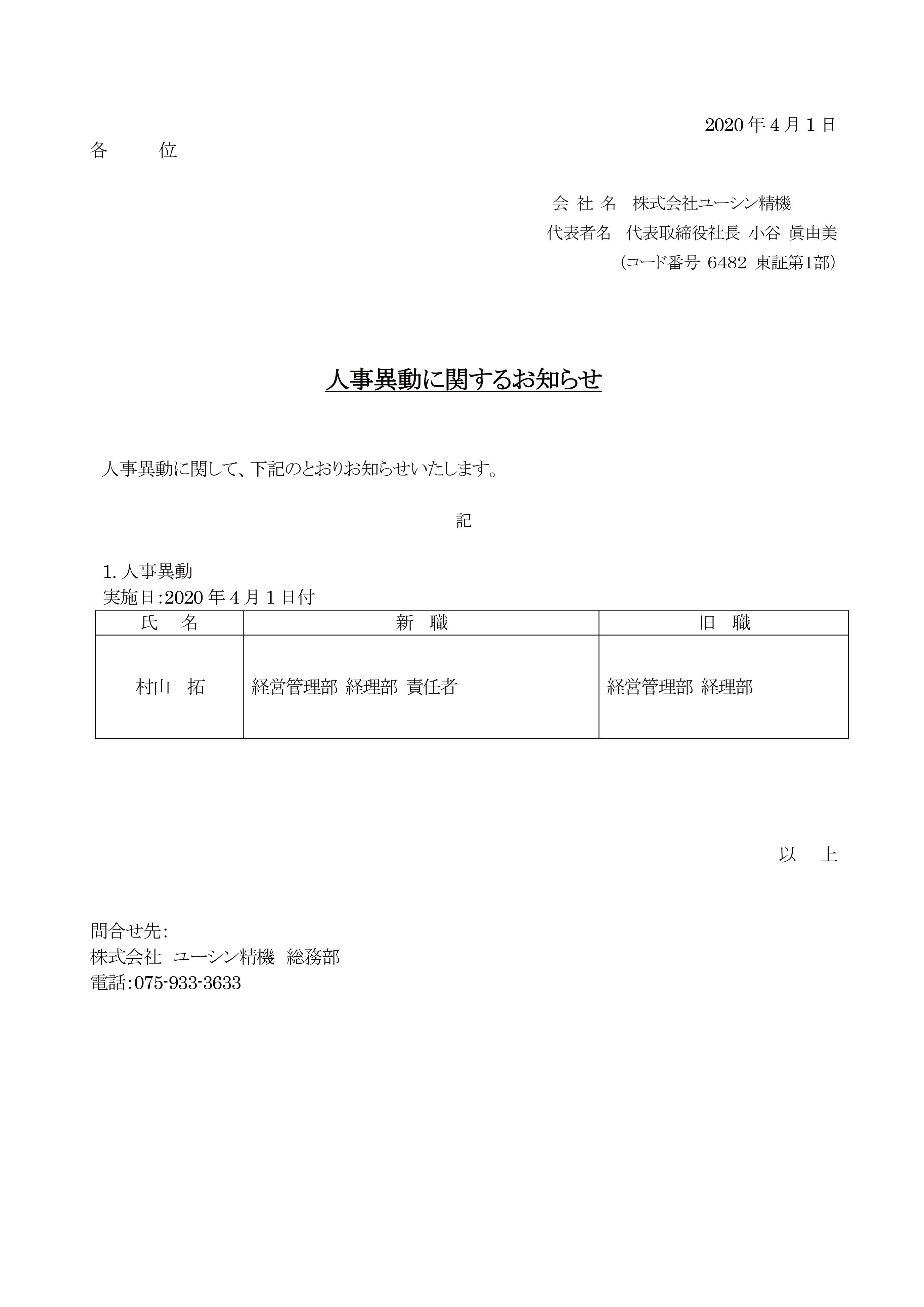 県 異動 兵庫 2020 教員